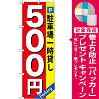 のぼり旗 (GNB-266) 駐車場一時貸し 500円 [プレゼント付]