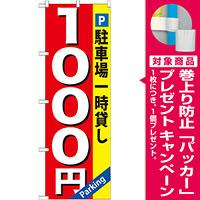 のぼり旗 (GNB-268) 駐車場一時貸し 1000円 [プレゼント付]