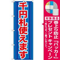 のぼり旗 (GNB-271) 千円札使えます [プレゼント付]