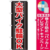 のぼり旗 (GNB-273) 大型バイク駐輪OK [プレゼント付]