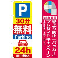 のぼり旗 (GNB-276) P30分無料Parking 24h [プレゼント付]