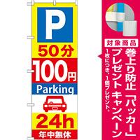 のぼり旗 (GNB-281) P50分100円Parking 24h [プレゼント付]