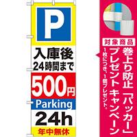 のぼり旗 (GNB-292) P入庫後24時間まで500円 [プレゼント付]