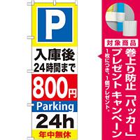 のぼり旗 (GNB-294) P入庫後24時間まで800円 [プレゼント付]