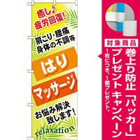 のぼり旗 (GNB-327) はり マッサージ [プレゼント付]