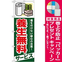 のぼり旗 (GNB-339) 養生無料 サービス [プレゼント付]
