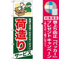 のぼり旗 (GNB-343) 荷造り サービス [プレゼント付]