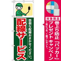 のぼり旗 (GNB-344) 配線サービス [プレゼント付]