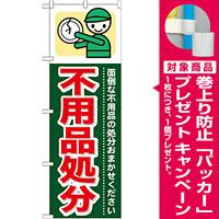 のぼり旗 (GNB-346) 不用品処分 [プレゼント付]