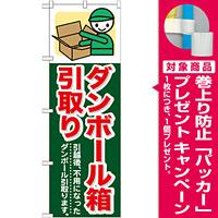 のぼり旗 (GNB-348) ダンボール箱引取り [プレゼント付]