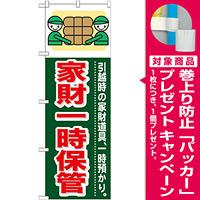 のぼり旗 (GNB-349) 家財一時保管 [プレゼント付]