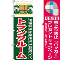 のぼり旗 (GNB-350) トランクルーム [プレゼント付]
