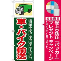 のぼり旗 (GNB-352) 車・バイク輸送 [プレゼント付]