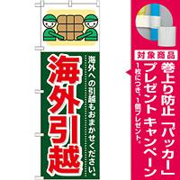 のぼり旗 (GNB-354) 海外引越 [プレゼント付]