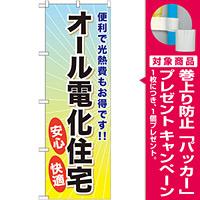 のぼり旗 (GNB-359) オール電化住宅 [プレゼント付]