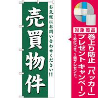 のぼり旗 (GNB-363) 売買物件 [プレゼント付]