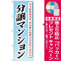 のぼり旗 (GNB-365) 分譲マンション 只今好評発売 [プレゼント付]