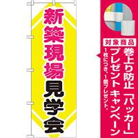 のぼり旗 (GNB-368) 新築現場見学会 [プレゼント付]