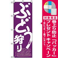 のぼり旗 (708) ぶどう狩り 紫 [プレゼント付]
