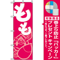 のぼり旗 (709) もも 桃太郎風デザイン [プレゼント付]