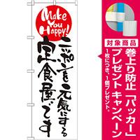 のぼり旗 (7099) ニッポンを元気にする定食屋です [プレゼント付]