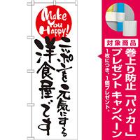 のぼり旗 (7102) ニッポンを元気にする洋食屋です [プレゼント付]