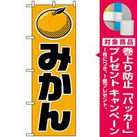 のぼり旗 (715) みかん オレンジ地/黒文字 上部イラスト [プレゼント付]