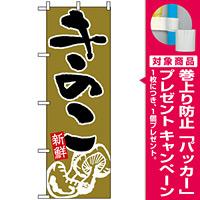 のぼり旗 (717) きのこ [プレゼント付]