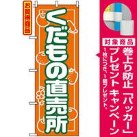 のぼり旗 (718) くだもの直売所 [プレゼント付]