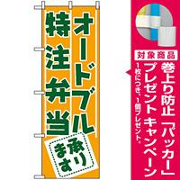 のぼり旗 (727) オードブル・特注弁当承ります [プレゼント付]
