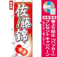 のぼり旗 (7400) 佐藤錦 さとうにしき [プレゼント付]
