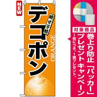 のぼり旗 (7404) デコポン [プレゼント付]