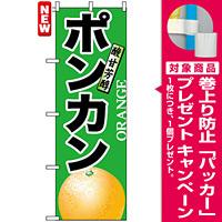 のぼり旗 (7405) ポンカン [プレゼント付]