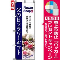 のぼり旗 (7419) 父の日フラワーギフト [プレゼント付]