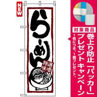 のぼり旗 (7421) らーめん (特選味噌) [プレゼント付]