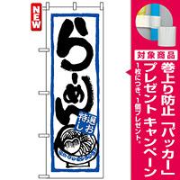 のぼり旗 (7422) らーめん (特選しお) [プレゼント付]