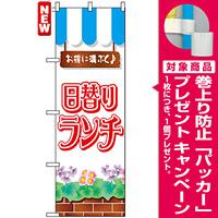 のぼり旗 (7425) 日替りランチ [プレゼント付]