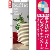 のぼり旗 (7426) buffet [プレゼント付]