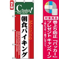 のぼり旗 (7440) 朝食バイキング [プレゼント付]