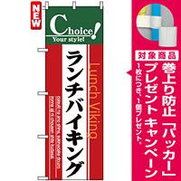 のぼり旗 (7441) ランチバイキング [プレゼント付]