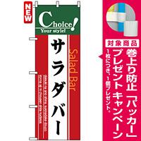のぼり旗 (7442) サラダバー [プレゼント付]