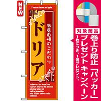 のぼり旗 (7444) ドリア [プレゼント付]