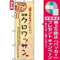 のぼり旗 (7446) クロワッサン [プレゼント付]