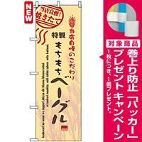 のぼり旗 (7448) ベーグル [プレゼント付]