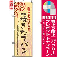 のぼり旗 (7451) 焼きたてパン [プレゼント付]