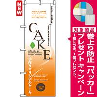 のぼり旗 (7452) CAKE [プレゼント付]