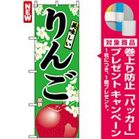 のぼり旗 (7454) 美味しいりんご 緑 [プレゼント付]