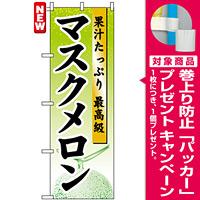 のぼり旗 (7456) マスクメロン [プレゼント付]