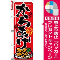 のぼり旗 (7457) 絶品 からあげ 赤 [プレゼント付]