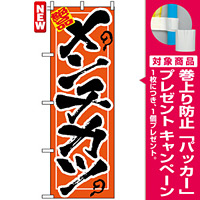 のぼり旗 (7458) メンチカツ [プレゼント付]